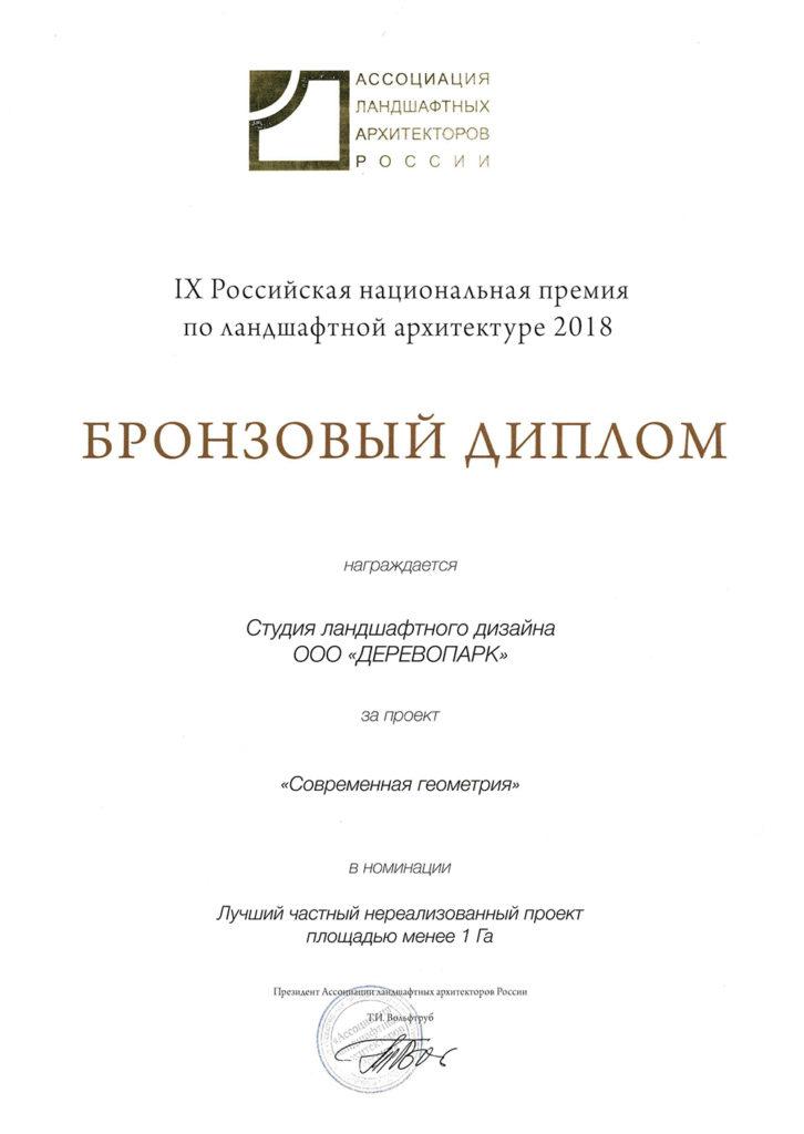 Бронзовый диплом