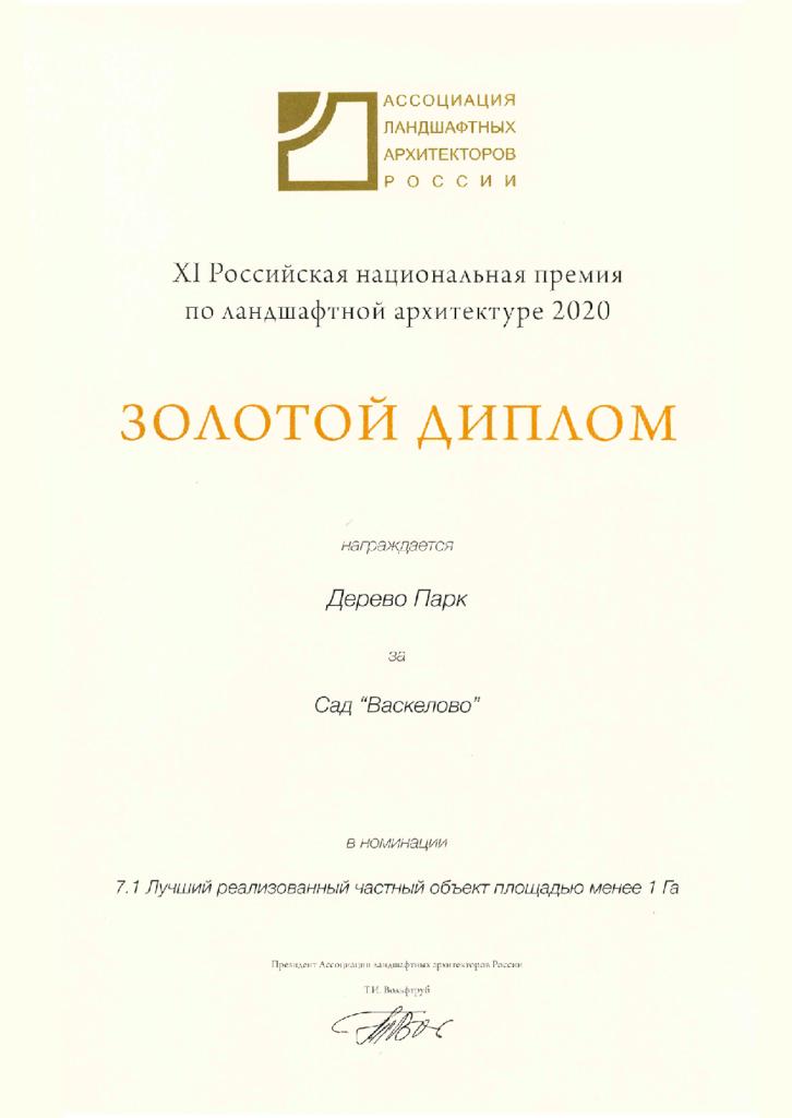 Золотой диплом